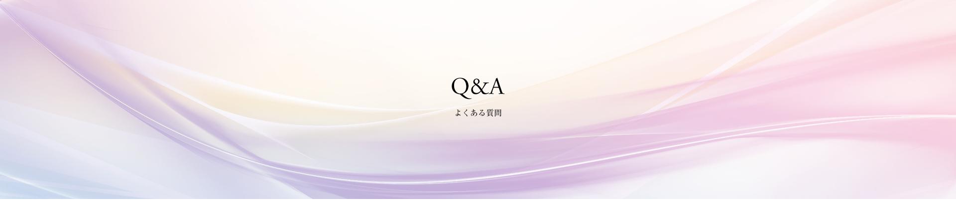 QUESTION/よくある質問についてのご紹介です。